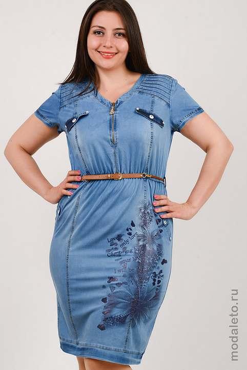 Джинсовая Одежда Для Полных Женщин