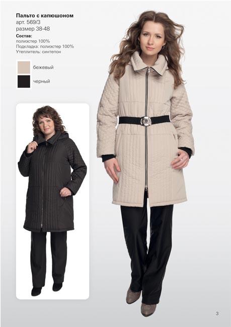 интернет магазин одежды твое тво это одежд